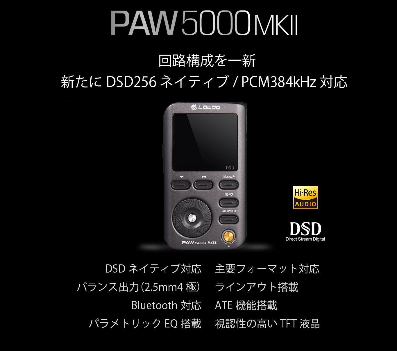PAW5000MKII_1